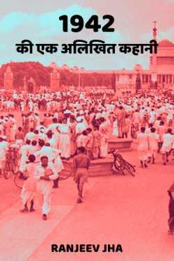 1942 ki ek alikhit kahaani by Ranjeev Kumar Jha in Hindi