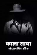 काला साया बुक सोनू समाधिया रसिक द्वारा प्रकाशित हिंदी में