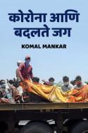 कोरोना आणि बदलते जग ( भाग - १ ) मराठीत Komal Mankar