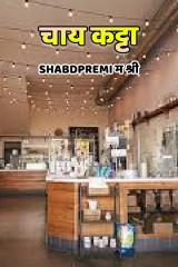 चाय कट्टा  द्वारा Shabdpremi म श्री in Marathi