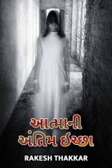 આત્માની અંતિમ ઇચ્છા  દ્વારા Rakesh Thakkar in Gujarati