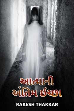 આત્માની અંતિમ ઇચ્છા by Rakesh Thakkar in :language