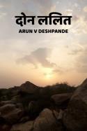 दोन ललित मराठीत Arun V Deshpande
