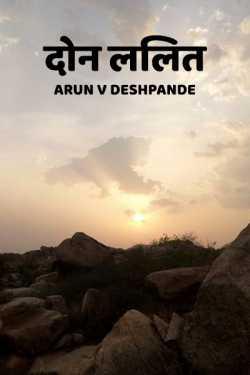 2 Articals on emotional feelings of ours. by Arun V Deshpande in Marathi