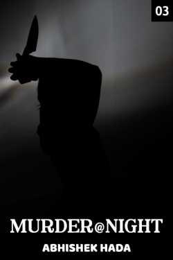 Murder @night - 3 by Abhishek Hada in Hindi