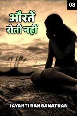 Aouraten roti nahi - 8 by Jayanti Ranganathan in Hindi