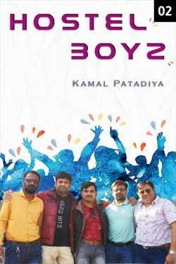 Hostel Boyz - 2 by Kamal Patadiya in Gujarati
