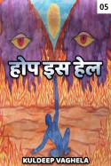 होप इस हेल - 5 बुक kuldeep vaghela द्वारा प्रकाशित हिंदी में
