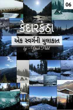 Kedarkantha - A journey towards heaven - 6 by Yash Patel in Gujarati