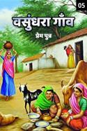 वसुंधरा गाँव - 5 बुक प्रेम पुत्र द्वारा प्रकाशित हिंदी में