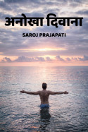 अनोखा दिवाना बुक Saroj Prajapati द्वारा प्रकाशित हिंदी में