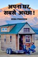 अपना घर,  सबसे  अच्छा ! बुक zeba praveen द्वारा प्रकाशित हिंदी में