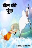 बैल की पूंछ बुक suraj sharma द्वारा प्रकाशित हिंदी में