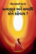 મોહનભાઈ આનંદ દ્વારા પ્રત્યાહાર અને સમાધિ કોને કહેવાય ? ગુજરાતીમાં
