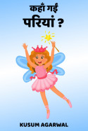 कहाँ गईं परियां? बुक Kusum Agarwal द्वारा प्रकाशित हिंदी में