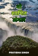 वो शापित जंगल बुक pratibha singh द्वारा प्रकाशित हिंदी में