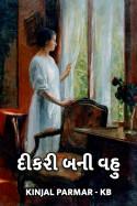 Kinjal Parmar_KB દ્વારા દીકરી બની વહુ ગુજરાતીમાં