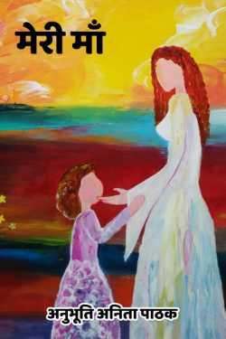 memories of my mother by अनुभूति अनिता पाठक in Hindi