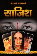 साज़िश बुक sunil kumar द्वारा प्रकाशित हिंदी में