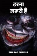 डरना जरूरी है बुक bharat Thakur द्वारा प्रकाशित हिंदी में