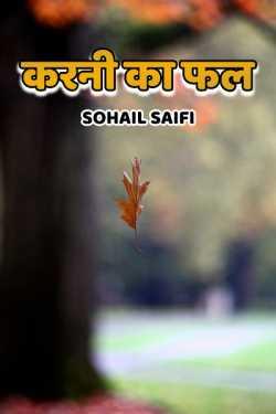 karni ka fal by Sohail Saifi in Hindi