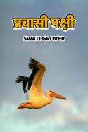प्रवासी पक्षी बुक Swatigrover द्वारा प्रकाशित हिंदी में