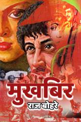 मुख़बिर  by राज बोहरे in Hindi