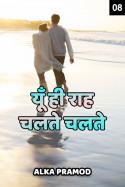 यूँ ही राह चलते चलते - 8 बुक Alka Pramod द्वारा प्रकाशित हिंदी में