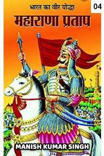 वीर शिरोमणिः महाराणा प्रताप।(भाग-(४) बुक Manish Kumar Singh द्वारा प्रकाशित हिंदी में