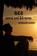 Shailesh Joshi દ્વારા કદર - હાથ નાં કર્યા હૈયે વાગ્યા ગુજરાતીમાં