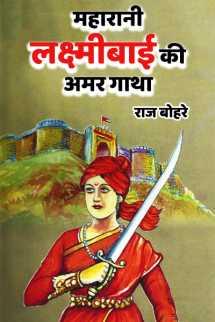 महारानी लक्ष्मीबाई की अमर गाथा बुक राज बोहरे द्वारा प्रकाशित हिंदी में