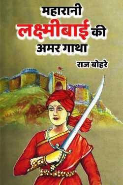 maaharani laxmi bai ki amar gatha by राज बोहरे in Hindi