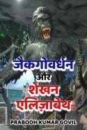 जैकगोवर्धन और शेखन एलिज़ाबेथ by Prabodh Kumar Govil in Hindi