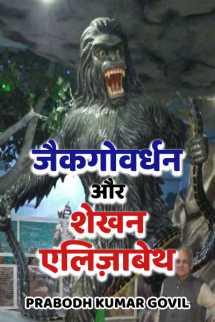 जैकगोवर्धन और शेखन एलिज़ाबेथ बुक Prabodh Kumar Govil द्वारा प्रकाशित हिंदी में