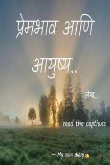 प्रेमभाव आणि आयुष्य... मराठीत Dnyana Wayase