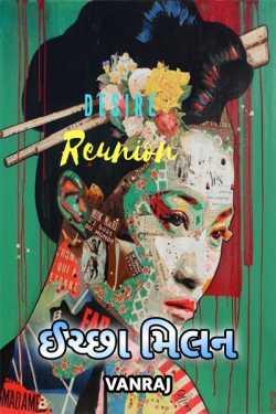 Desire Reunion by Vanraj in Gujarati