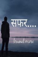 सफर.... बुक Krunalmore द्वारा प्रकाशित हिंदी में