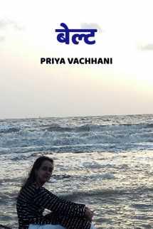 बेल्ट बुक Priya Vachhani द्वारा प्रकाशित हिंदी में
