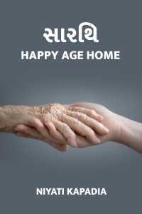 સારથિ Happy Age Home 1