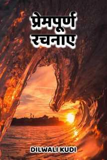 प्रेमपूर्ण रचनाए दिलवाली कुड़ी की कलम से - 1 बुक Dilwali Kudi द्वारा प्रकाशित हिंदी में