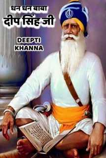 धन धन बाबा दीप सिंह जी बुक Deepti Khanna द्वारा प्रकाशित हिंदी में
