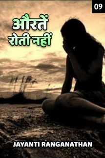 औरतें रोती नहीं - 9 बुक Jayanti Ranganathan द्वारा प्रकाशित हिंदी में