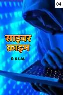 साइबर क्राइम - 4 बुक r k lal द्वारा प्रकाशित हिंदी में