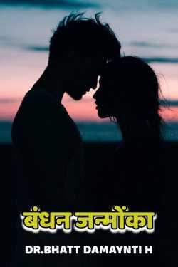 Dr.Bhatt Damaynti H. द्वारा लिखित बंधन जन्मोंका बुक  हिंदी में प्रकाशित
