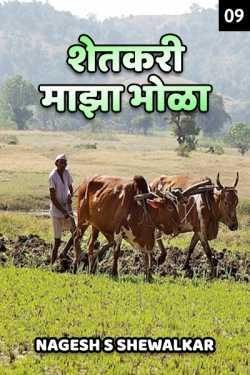 Shetkari majha bhola - 9 by Nagesh S Shewalkar in Marathi