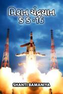 મિશન ચંદ્રયાન -S S-16 by Shanti bamaniya in Gujarati