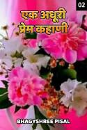 ऐक अधुरी प्रेम कहाणी ....भाग २ मराठीत Bhagyshree Pisal