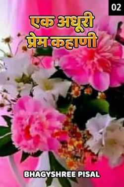ek adhuri prem kahaani - 2 by Bhagyshree Pisal in Marathi