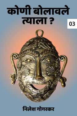 koni bolavel tyala ? - 3 by निलेश गोगरकर in Marathi