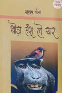 थोड़ा हँस ले यार- सुभाष चन्दर बुक राजीव तनेजा द्वारा प्रकाशित हिंदी में
